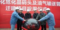 张海阁参加安庆石化危化品码头及油气输送管线整体迁建项目投用仪式 - 安全生产监督管理局