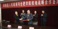 合肥学院与阜南县人民政府签署校地战略合作协议 - 合肥学院