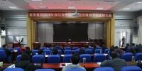 省体育局召开2018年度综合考核和基层党组织书记述职大会 - 省体育局