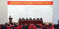 合肥学院召开2019年全面从严治党工作会议 - 合肥学院