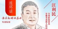 『两会连环话』全国政协委员汪利民 - 中安在线