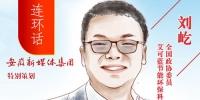 『两会连环话』全国政协委员刘屹 - 中安在线