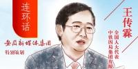 『两会连环话』全国人大代表王传霖 - 中安在线