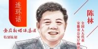 『两会连环话』全国人大代表陈林 - 中安在线
