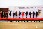 2019中国·砀山第五届国际马术耐力赛开赛 - 省体育局