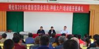 我校举办明光市2019年度新型职业农民(种植大户)培训班 - 安徽科技学院
