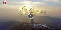 纪录片《紫蓬山》第3集:文传 - 徽广播