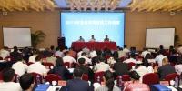 2019年全省体育宣传工作会议在合肥召开 - 省体育局