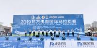 省体育局局长高维岭出席2019环万佛湖国际马拉松赛起跑仪式 - 省体育局