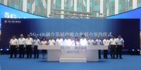 共建智慧广电 共赢5G时代 安徽广播电视台5G+4K融合发展战略合作联合签约仪式举行 - 徽广播