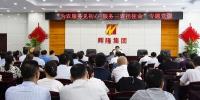 吴良斯在辉隆集团作主题教育专题党课报告 - 供销合作社