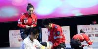 安徽省第三届红十字应急救护技能比赛在合肥举行 - 红十字会