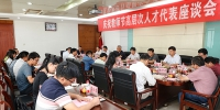 庆祝新中国七十华诞 弘扬新时代尊师风尚 学校召开高层次人才代表座谈会 - 安徽科技学院