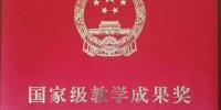 2019年教师节暨全国教育系统先进集体和先进个人表彰大会在京举行 合肥学院受表彰 - 合肥学院