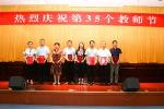 学校召开第35个教师节庆祝表彰大会 - 安徽科技学院