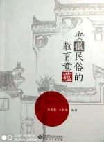 """我校两位老师编著书籍获评""""安徽省社科普及优秀读物"""" - 合肥学院"""