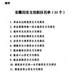 安徽新增11个历史文化街区 其中黄山市占3个(名单) - 中安在线