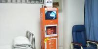 我校学生社区AED除颤器投入使用 - 合肥学院