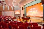 我校召开2019年度领导班子和领导干部综合考核大会 - 合肥学院
