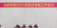 我校召开2021年就业工作专题会议 - 合肥学院