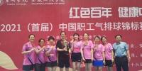 我校教职工在2021(首届)中国职工气排球锦标赛安徽省教职工预选赛中荣获佳绩 - 合肥学院