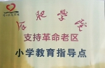 教育学院副教授曹红星赴天堂寨同心小学支教 - 合肥学院
